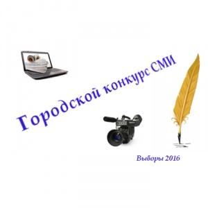 Городской конкурс СМИ