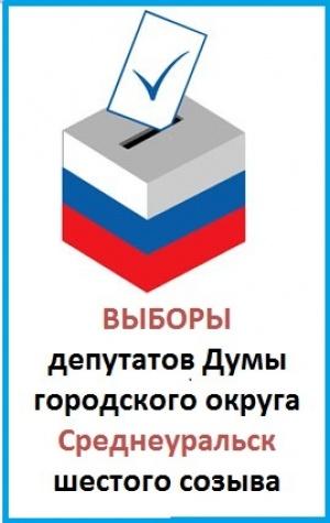 Выборы в городскую Думу назначены!