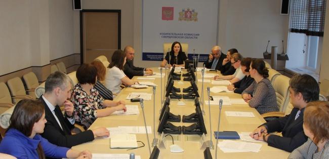 Контрольно ревизионная служба при Избирательной комиссии  Контрольно ревизионная служба при Избирательной комиссии Свердловской области провела свое первое заседание