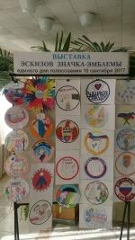 Подведены итоги  конкурса эскизов значка-эмблемы единого дня голосования 10 сентября 2017 года