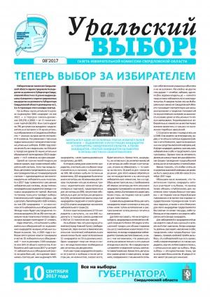 Газета урал белорецк официальный сайт поздравление 41