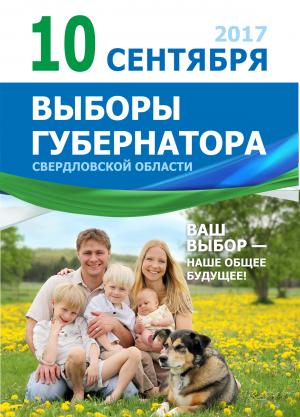 Ход голосования на выборах Губернатора Свердловской области на территории городского округа Нижняя Салда