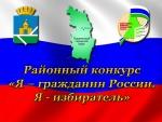 Состоялся второй (финальный) этап районного конкурса по избирательному праву «Я – гражданин России, Я – избиратель»