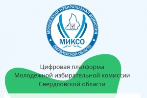 Внимание! Инструкции для регистрации избирателей, кандидатов, наблюдателей на выборах в Молодежный парламент Свердловской области