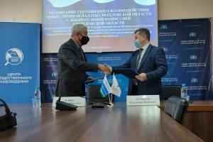 Избирательная комиссия Свердловской области и Общественная палата региона заключили соглашение о взаимодействии