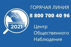 Горячая линия открылась в Центре общественного наблюдения Свердловской области