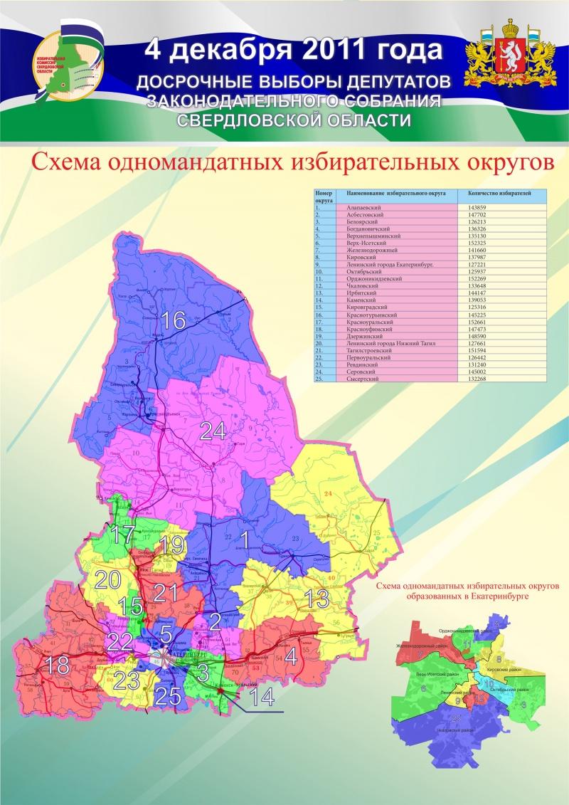 Схема округов по выборам депутатов законодательного собрания