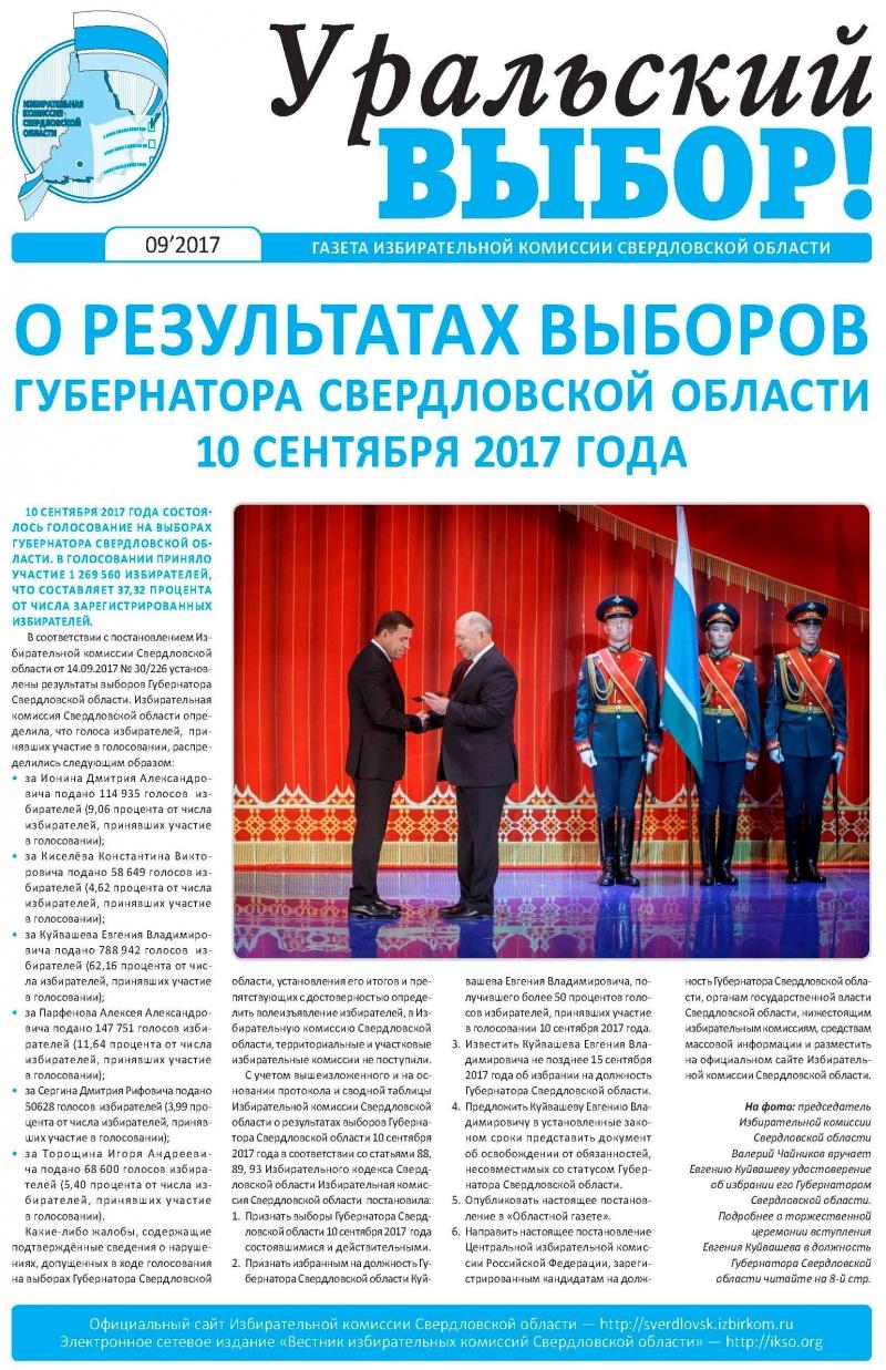 Газета урал белорецк официальный сайт поздравление 8