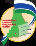 Избирательная комиссия Свердловской области