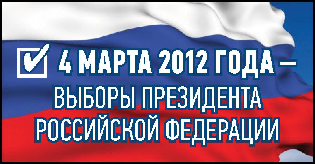 Выборы 14 марта 2004 года