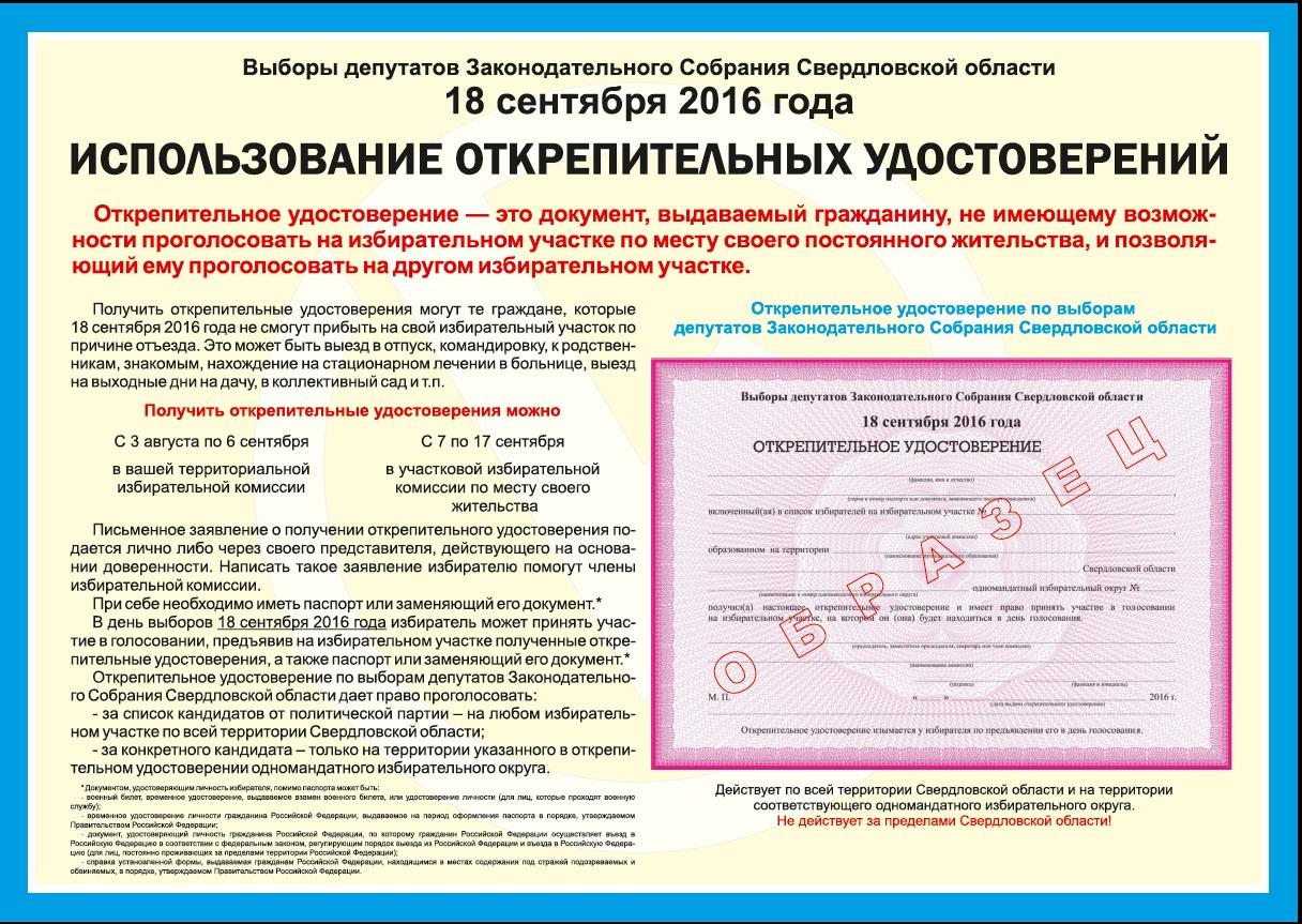 chlen-izbiratelnoy-komissii-vidal-grazhdaninu-semochkinu