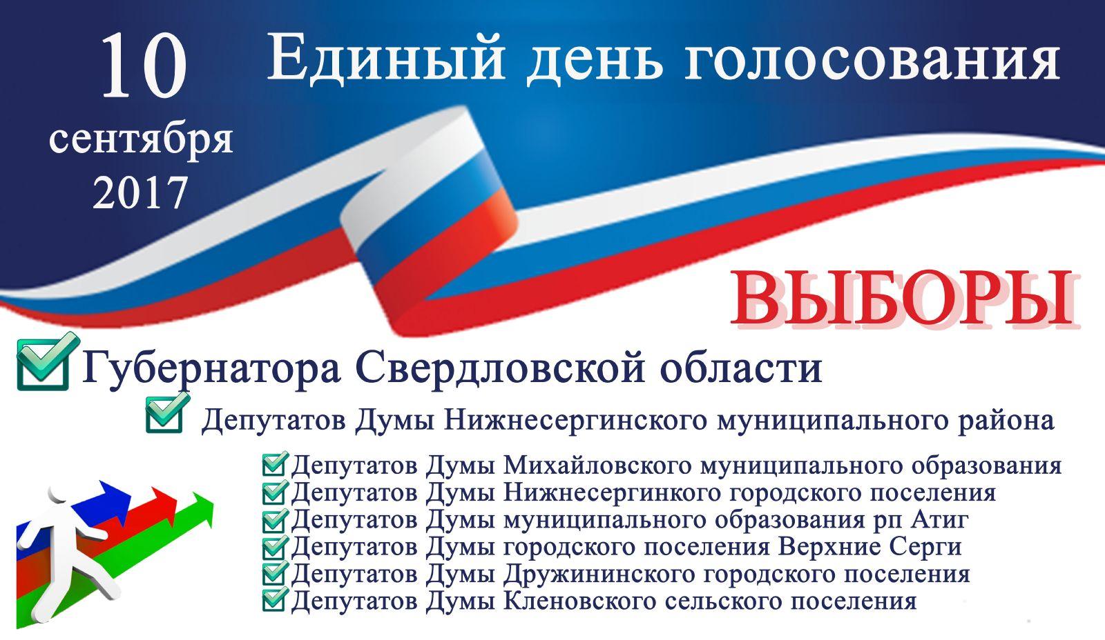 Итоги единого дня голосования 10 сентября